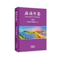 麻涌年鉴. 2018