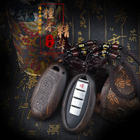 日产檀木钥匙包扣轩逸逍客楼兰阳关骐达蓝鸟天籁途乐男汽车钥匙壳SN7654