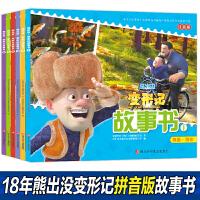 6册漫画版熊出没书籍全套之变形记绘本儿童3-6周岁带拼音的图画书大电影聚焦光头强父与子的矛盾与情感熊大熊二探险日记续集