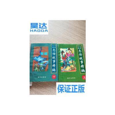 [二手旧书9成新]汉魏六朝志怪故事精编上下册合售, /向明主编 海 正版书籍,可开发票,放心下单。