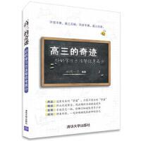 CBS-高三的奇迹:好的学习方法帮你考高分 清华大学出版社 9787302471127