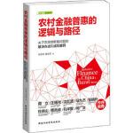 农村金融普惠的逻辑与路径 张永升,李会芳 国家行政学院出版社