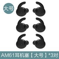华为蓝牙耳机套荣耀am61硅胶套am60耳塞套xsport耳套配件运动耳机塞保护套通用honor无线