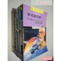 【二手旧书8成新】智慧启迪丛书 著名发明家和他的发明 /李军 编著 黄河出版社