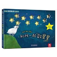 趣味创意触感玩具书-和我一起数星星 0-2-3岁宝宝启蒙认知早教书 儿童幼儿亲子阅读书籍 幼儿园大班中班教材触摸图书