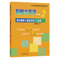 新概念英语2课文精解&基础写作入门必备