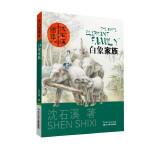 沈石溪画本(第一辑)・白象家族