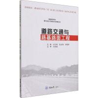 道路交通与路基路面工程 重庆大学出版社