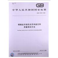 硼酸盐非线性光学单晶元件 质量测试方法GB/T 22453-2008