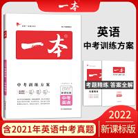 一本2021版中考英语初中英语基础知识手册知识清单初三初3总复习书中考资料书工具书考试知识点讲解训练习题模拟考点