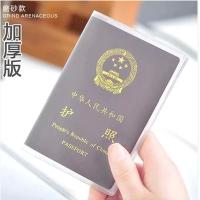 PVC防水护照包透明护照套 韩国多功能透明护照保护套护照夹证件套 磨砂卡套(7个价格)