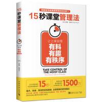[二手旧书九成新]15秒课堂管理法:让上课变得有料、有趣、有秩序