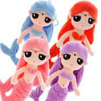 可爱美人鱼公主布娃娃毛绒玩具小女孩玩偶公仔儿童生日礼物