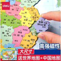 儿童早教木质磁性中国地图3岁男孩女孩宝宝磁力世界拼图益智玩具2