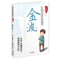 [全新版]中国名家经典童话―金波专集