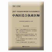 国家执业医师资格考试标准预测试卷:中西医执业医师