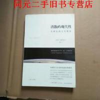 【旧书二手书】【正版现货】消散的现代性:全球化的文化维度 /[美]阿尔君・阿帕杜莱(Arjun