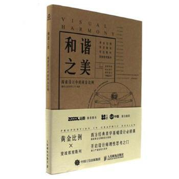 《和谐之美-探索设计中的黄金比例》 【简介_