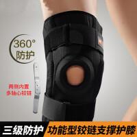 户外运动护具 F714篮球登山户外护膝半月板固定透气运动护膝