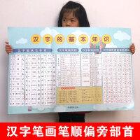 小学生汉字笔画笔顺汉字偏旁部首挂图海报笔画笔顺识字