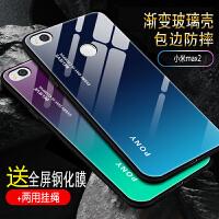 小米max2手机壳 小米MAX手机壳 小米max/max2硅胶软边钢化玻璃镜面渐变全包男女防摔硬壳保护套