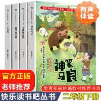全套5册神笔马良二年级下册注音版七色花愿望的实现大头儿子小头爸爸一起长大的玩具一年级二年级课外书必读阅读小学生书籍