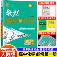 教材解读与拓展化学必修一第一册 人教版2021新教材使用 高一高中化学课本同步解读练习