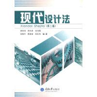 现代设计法(第2版)