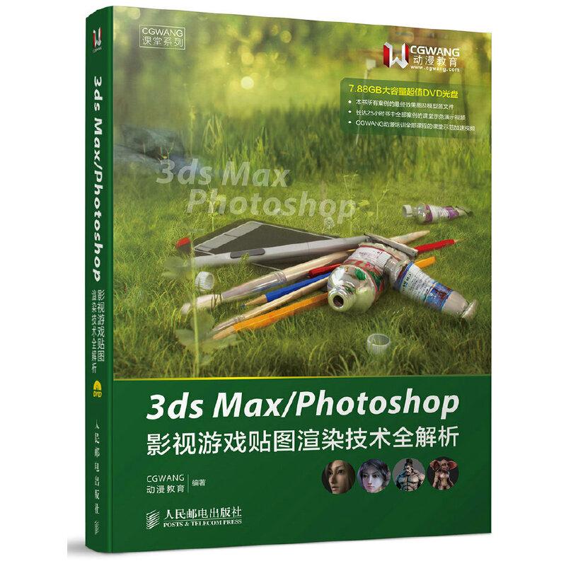 3ds Max/Photoshop影视游戏贴图渲染技术全解析