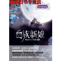 【旧书9成新正版现货包邮】血族新娘(下)Vivibear 万卷出版公司9787547007617