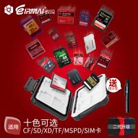 锐玛相机存储卡盒数码手机收纳卡包SIM/SD/CF/TF多合一内存保护盒