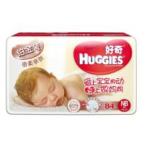 【中粮我买】好奇HUGGIES 铂金装倍柔亲肤纸尿裤 NB84片(0-5kg)