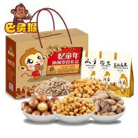 【巴灵猴-忆童年A8大礼包 1850g】16袋坚果礼盒节日礼品干果零食组合