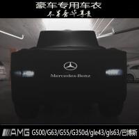 适用奔驰G55 g63车罩G500防晒G级GLE43车衣GLS500专用GLS63 g350d
