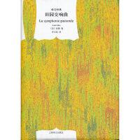 田园交响曲(译文经典 精) Andre Gride 上海译文出版社 9787532756001