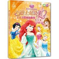 迪士尼公主美文美绘双语故事 阳光卷 美国迪士尼公司著 外语教学与研究出版社 9787513551427