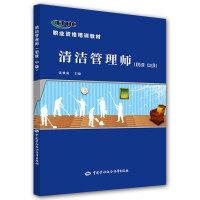 清洁管理师(初级 中级)--职业资格培训教材