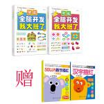 学前全脑开发5~6岁套装2册(赠描红练习册版)