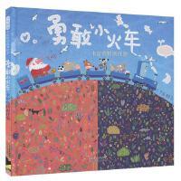 勇敢小火车卡尔的特别任务/启发 0-3-6岁幼儿童情商启蒙亲子共读绘本故事图画书 精装绘本儿童文学读物