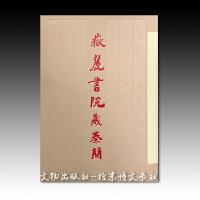 岳麓书院藏秦简(伍) 全1册/精装  上海辞书出版社出版