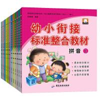幼儿衔接同步训练教材3-5岁幼儿园拼音数学识字课外阅读套书让孩子得到更好的启蒙早教