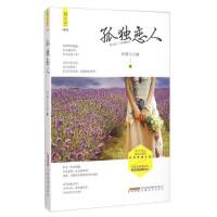 【二手旧书9成新】孤独恋人 阿娜尔古丽 安徽文艺出版社