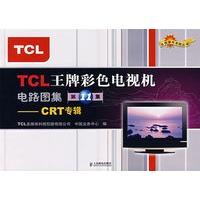TCL彩色电视机电路图集(第11集)-CRT专辑 TCL多媒体科技控股有限公司中国业务中心 9787115172297