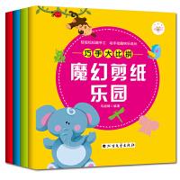 现货闪发--巧手大比拼―奇妙的折纸乐园(全四册)