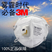 9001V9002V呼吸阀口罩9001/9002防PM2.5雾霾骑行防花粉防尾气二手烟防甲醛