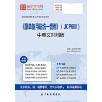 《跟单信用证统一惯例》(UCP600)中英文对照版【资料】