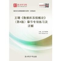 王珊《数据库系统概论》(第4版)章节专项练习及详解-在线版_赠送手机版(ID:909292).