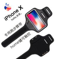 苹果iphone7 4.7寸6sPLUS手臂带手机套胳膊包绑臂跑步运动男女8X