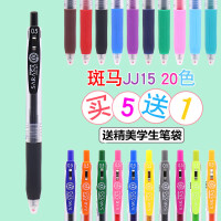 日本ZEBRA斑马JJ15彩色按动水笔中性笔学生用考试速干签字笔SARASA红蓝黑色手帐0.5mm签字笔