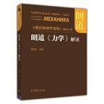 朗道《力学》解读,高等教育出版社,鞠国兴著9787040399455